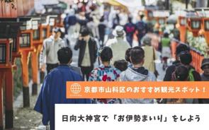 京都市山科区のおすすめ観光スポット!日向大神宮で「お伊勢まいり」をしようの画像