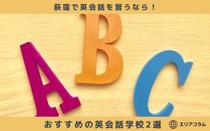 荻窪で英会話を習うなら!おすすめの英会話学校2選の画像
