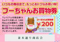 【府中・お知らせ】フーちゃんお買い物券配布中です!の画像