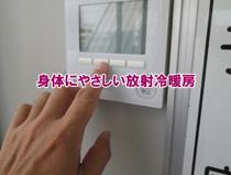 身体にやさしい放射冷暖房の画像