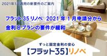 フラット35リノベ 2021年1月申請分から金利Bプランの要件が緩和の画像
