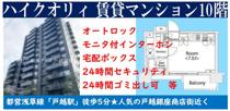 礼金0円★眺めの良い10階のお部屋で一人暮しの画像