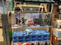 「鬼滅の刃」桔梗信玄餅。甲府駅で販売しています!の画像