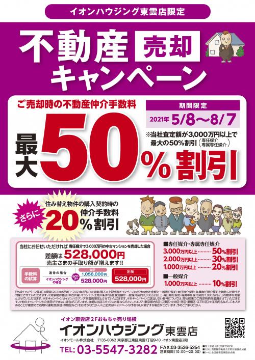 ご売却キャンペーン 仲介手数料最大50%OFF!!の画像