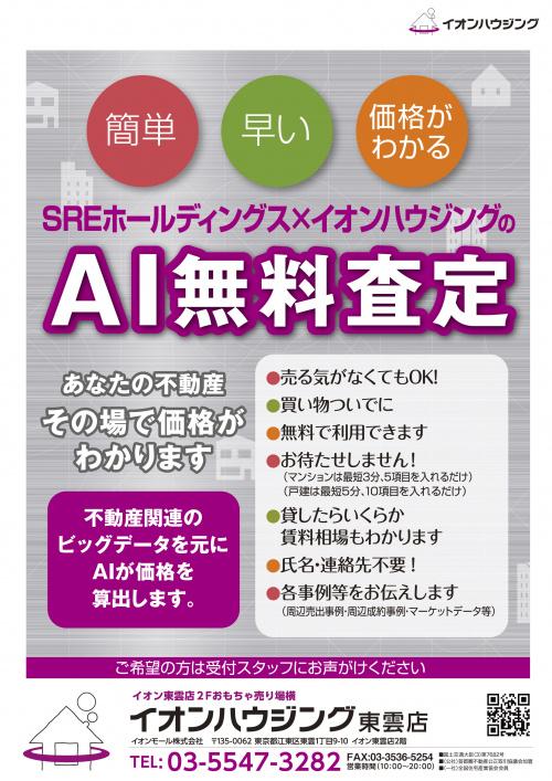 AI不動産査定書サービス(無料)の画像