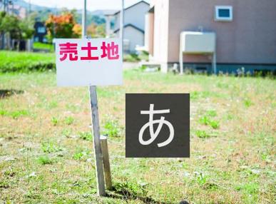 新築アパートの土地情報を探してみての画像