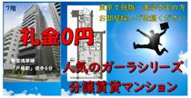 礼金0円★人気のガーラシリーズ・分譲賃貸マンション1Kの画像