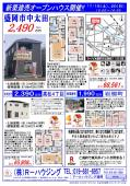 ☆新築建売住宅のお知らせ☆の画像