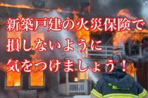 新築戸建の火災保険で損をしないように気を付けましょう!の画像