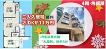 2LDKの賃貸マンションが賃料11万円!大森駅徒歩5分の画像