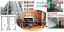 新築★敷金0円礼金ゼロ0円★ネット無料★フリーレント付の画像