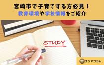 宮崎市で子育てする方必見!教育環境や学校情報をご紹介の画像