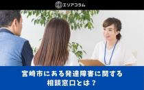 宮崎市にある発達障害に関する相談窓口とは?の画像