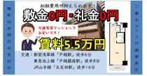 安い!!敷金0円・礼金0円★賃料5.5万円★7階の画像