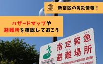 新宿区の防災情報!ハザードマップや避難所を確認しておこうの画像