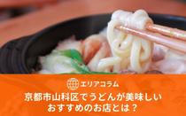京都市山科区でうどんが美味しいおすすめのお店とは?の画像