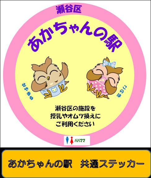 あかちゃんの駅の画像