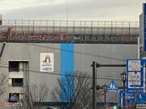 「ヨドバシカメラ マルチメディア甲府」の看板が付きました!の画像