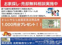 北町総合センター限定お得なキャンペーン情報!!の画像