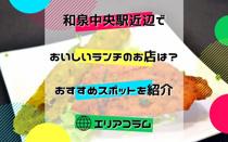 和泉中央駅近辺でおいしいランチのお店は?おすすめスポットを紹介の画像