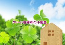 グリーン住宅ポイント制度の画像