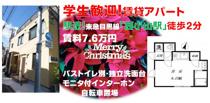 学生歓迎★賃貸アパート1R★東急目黒線「西小山駅」徒歩2分の画像