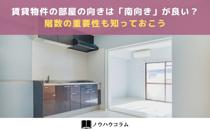 賃貸物件の部屋の向きは「南向き」が良い?階数の重要性も知っておこうの画像