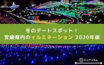 冬のデートスポット!宮崎県内のイルミネーション 2020年版の画像