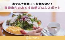 ホテルや駅構内でも侮れない!宮崎市内のおすすめ朝ごはんスポットの画像
