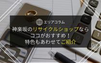 神楽坂のリサイクルショップならココがおすすめ!特色もあわせてご紹介の画像