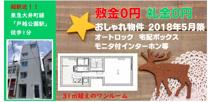敷金0円・礼金0円・2018円5月築の築浅物件広めの1Rの画像