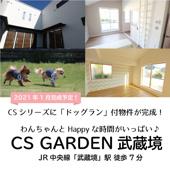 ☆2021年1月完成予定☆CSシリーズに「ドッグラン」付物件 CS GARDEN武蔵境の画像