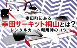 幸田町にある幸田サーキット桐山とは?レンタルカート利用時のコツの画像