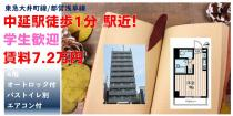 超駅近★中延駅徒歩1分★オートロックマンション★学生歓迎の画像