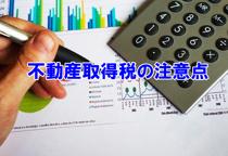 不動産取得税の注意点の画像