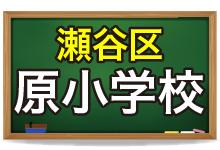 瀬谷区/原小学校の通学区域一覧の画像