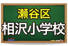 瀬谷区/相沢小学校 通学区一覧の画像