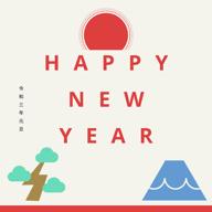 2021年「新年のご挨拶」の画像