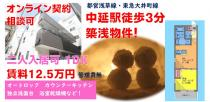 築浅&駅近物件★カップルや新婚さんにおススメ!の画像
