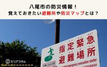 八尾市の防災情報!覚えておきたい避難所や防災マップとは?の画像