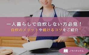 一人暮らしで自炊しない方必見!自炊のメリットや続けるコツをご紹介の画像