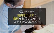 高円寺エリアで歯科をお探しの方へ!おすすめの2院を紹介の画像