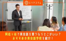 阿佐ヶ谷で英会話を習うならどこがいい?おすすめの英会話学校を紹介!の画像