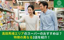高田馬場エリアのスーパーのおすすめは?特徴の異なる2店を紹介!の画像