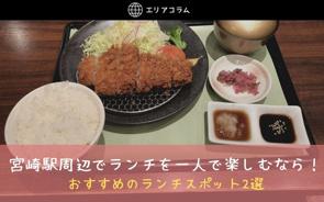 宮崎駅周辺でランチを一人で楽しむなら!おすすめのランチスポット2選の画像