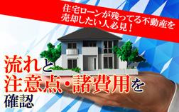 住宅ローンが残ってる不動産を売却したい人必見!流れと注意点・諸費用を確認の画像
