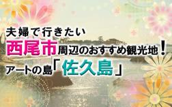 夫婦で行きたい西尾市周辺のおすすめ観光地!アートの島「佐久島」の画像