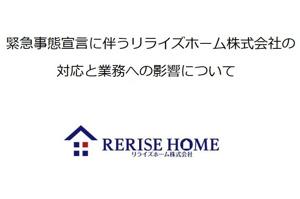 緊急事態宣言発令に伴うリライズホーム株式会社の対応の画像