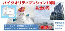 礼金0円★10階のハイクオリティマンションの画像