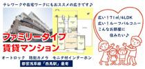 広い!4LDKの賃貸マンション★ルーフバルコニー付の画像